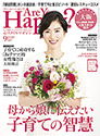 Are You Happy? 2015年9月号