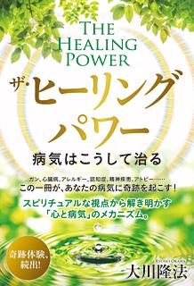 『ザ・ヒーリングパワー』