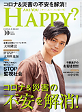 ARE YOU HAPPY? 2020年10月号