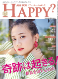 ARE YOU HAPPY? 2019年10月号