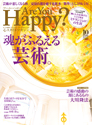 Are You Happy? 2013年10月号