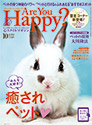 Are You Happy? 2014年10月号