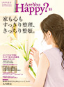 Are You Happy? 2016年10月号