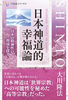 日本神道的幸福論