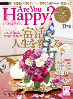 Are You Happy? 2014年11月号