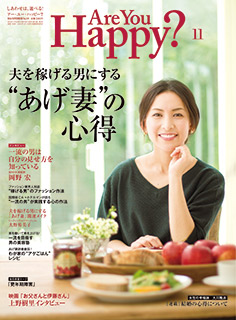 Are You Happy? 2016年11月号