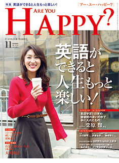 Are You Happy? 2017年11月号
