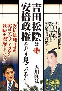 『吉田松陰は安倍政権をどう見ているか』(大川隆法著/幸福の科学出版)
