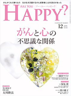 ARE YOU HAPPY? 2018年12月号