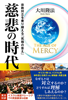 The Age of Mercy 慈悲の時代