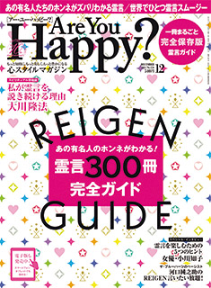 Are You Happy? 2014年12月号