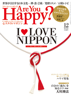 Are You Happy? 2012年12月号