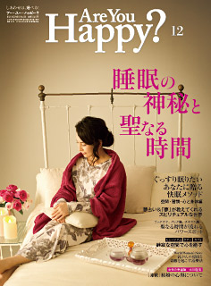 Are You Happy? 2016年12月号