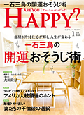 ARE YOU HAPPY? 2021年1月号