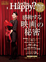 Are You Happy? 2017年1月号