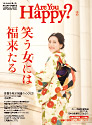 Are You Happy? 2017年2月号