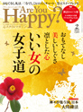 Are You Happy? 2014年2月号