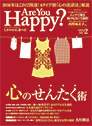 Are You Happy? 2016年2月号