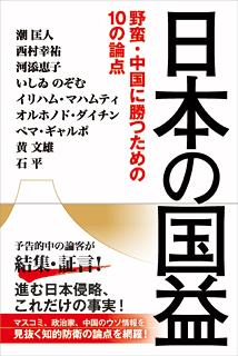 日本の国益 / 幸福の科学出版公...