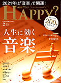 ARE YOU HAPPY? 2021年2月号