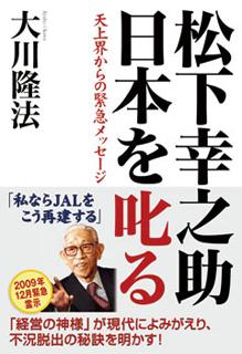 松下幸之助 日本を叱る