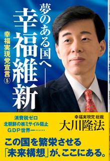 夢のある国へ 幸福維新―幸福実現党宣言5―