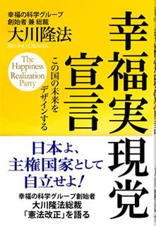 幸福実現党宣言―この国の未来をデザインする―