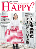 ARE YOU HAPPY? 2018年6月号