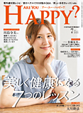 ARE YOU HAPPY? 2018年7月号