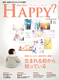 ARE YOU HAPPY? 2019年1月号