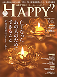 ARE YOU HAPPY? 2019年8月号
