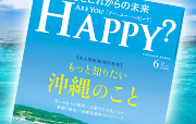 Are You Happy? 6月号[アー・ユー・ハッピー?]